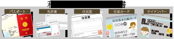 身分証明書の種類